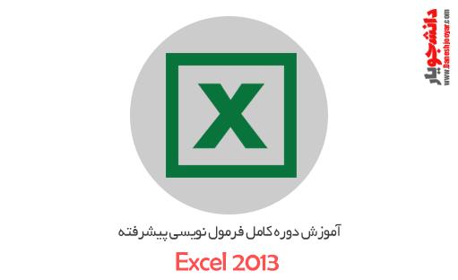 فیلم آموزشی دوره کامل فرمول نویسی پیشرفته  Excel 2013
