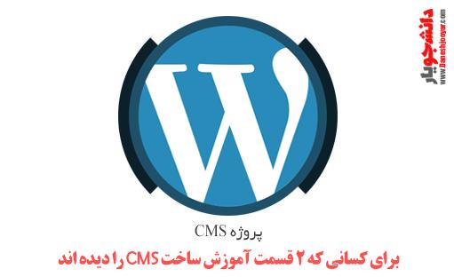 پروژه CMS | برای کسانی که ۲ قسمت آموزش ساخت CMS را دیده اند