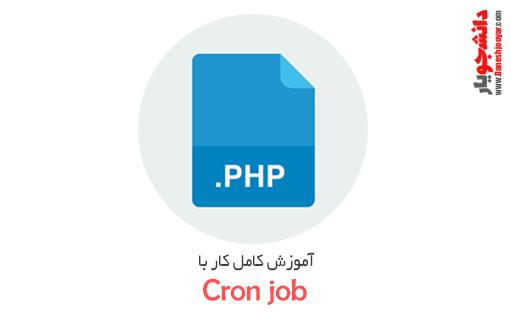 آموزش کامل کار با cron job