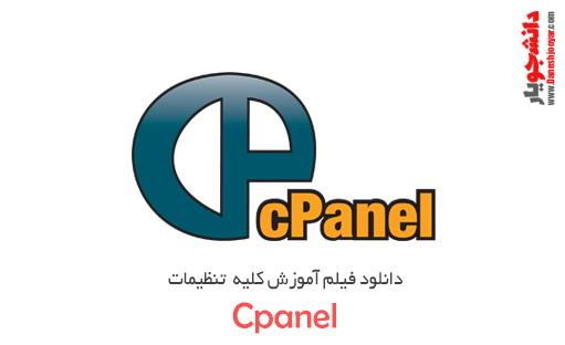 دانلود فیلم آموزش کلیه  تنظیمات Cpanel