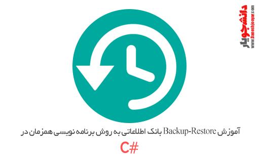 آموزش Backup-Restore بانک اطلاعاتی به روش برنامه نویسی همزمان(BackgroundWorker-Asynchronous Delegate )در#C