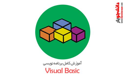 آموزش برنامه نویسی ویژوال بیسک (قسمت دوم)