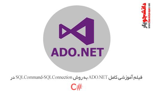 فیلم آموزشی کامل ADO.NET به روش SQLCommand-SQLConnection در سی شارپ