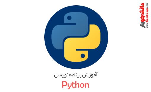 آموزش برنامه نویسی پایتون (قسمت چهارم)