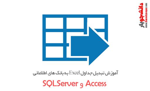 آموزش تبدیل جداول Excel به بانک های اطلاعاتی Access و SQLServer