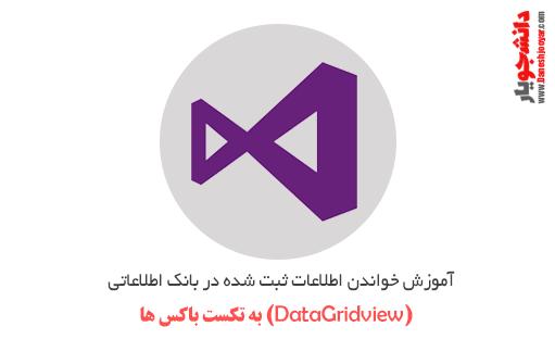 آموزش خواندن اطلاعات ثبت شده در بانک اطلاعاتی(DataGridview) به تکست باکس ها