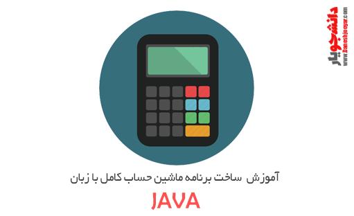 آموزش  ساخت برنامه ماشین حساب کامل (با زبان جاوا)