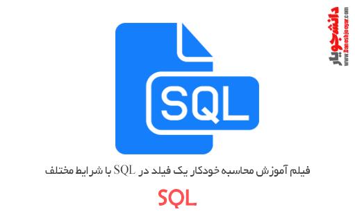 فیلم آموزش محاسبه خودکار یک فیلد در SQL با شرایط مختلف