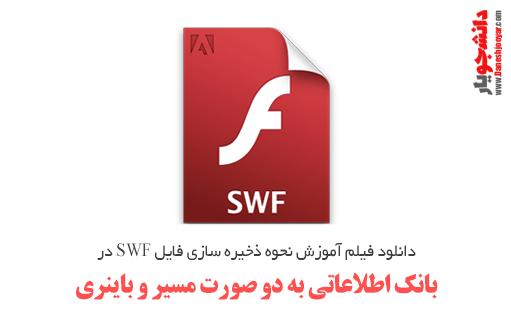دانلود فیلم اموزش نحوه ذخیره سازی فایل SWF در بانک اطلاعاتی به دو صورت مسیر و باینری