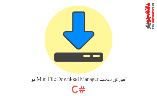 آموزش ساخت Mini File Download Manager در سی شارپ