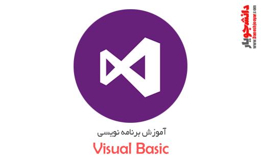 آموزش برنامه نویسی Visual Basic   (قسمت چهارم)