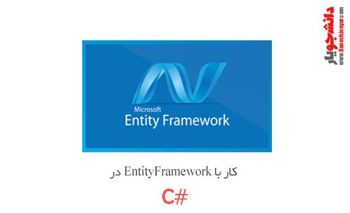 کار با EntityFramework در سی شارپ