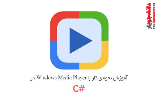 آموزش نحوه ی کار با Windows Media Player در سی شارپ