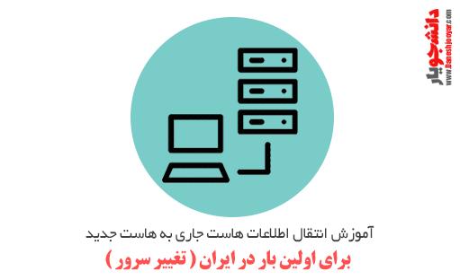 آموزش انتقال اطلاعات هاست جاری به هاست جدید برای اولین بار در ایران ( تغییر سرور )