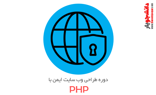هدیه به مناسبت تولد دانشجویار-دوره طراحی وب سایت ایمن با php
