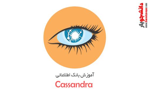 آموزش بانک اطلاعاتی cassandra