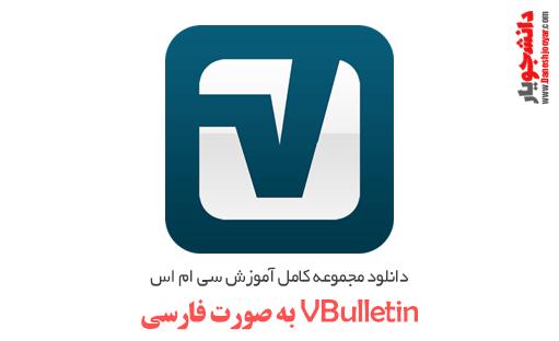 دانلود مجموعه کامل آموزش سی ام اس VBulletin به صورت فارسی
