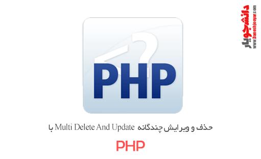 حذف و ویرایش چندگانه PHP- Multi Delete And Update