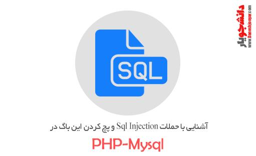 آشنایی با حملات Sql Injection و پچ کردن این باگ در PHP-Mysql
