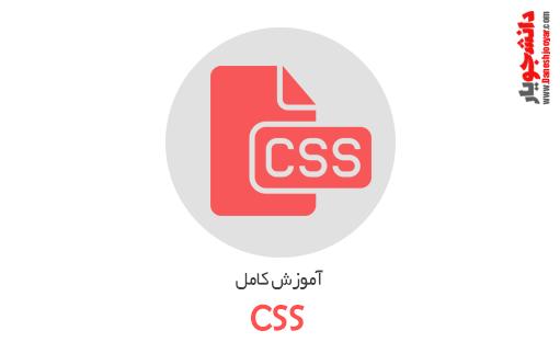 آموزش کامل css3