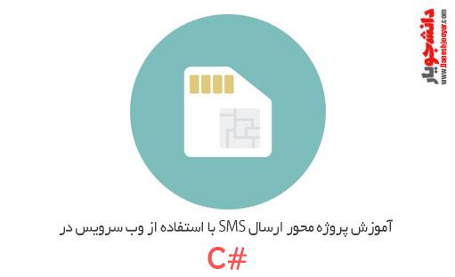 آموزش ارسال پیام کوتاه با استفاده از سیم کارت با ۳ روش مختلف