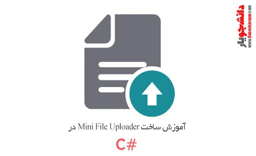 آموزش ساخت Mini File Uploader در سی شارپ