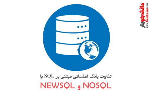 تفاوت بانک اطلاعاتی مبتنی بر SQL با NOSQL و NEWSQL