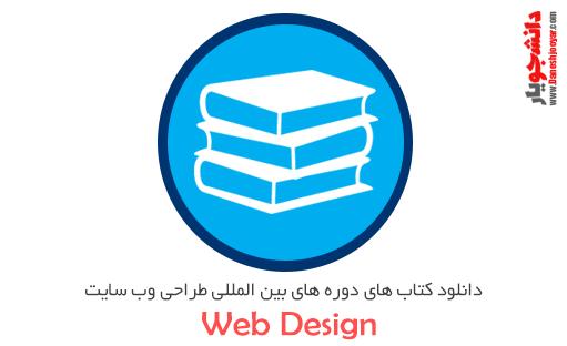 دانلود کتاب های دوره های بین المللی طراحی وب سایت