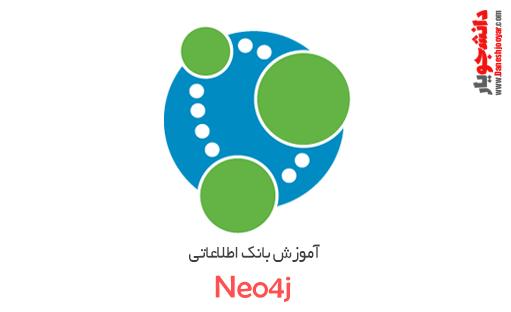 آموزش بانک اطلاعاتی neo4j