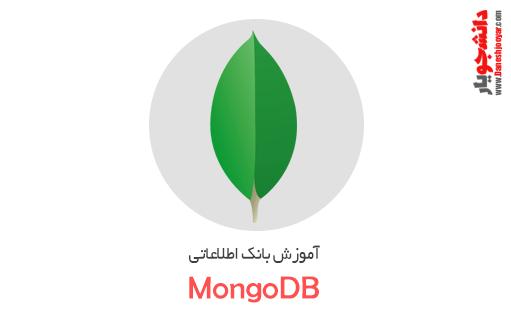 آموزش بانک اطلاعاتی MongoDB(لینک اصلاح شد)