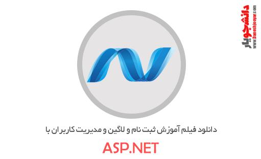 دانلود فیلم آموزش ثبت نام و لاگین و مدیریت کاربران با ASP.NET