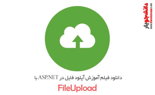 دانلود فیلم آموزش آپلود فایل در ASP.NET با FileUpload
