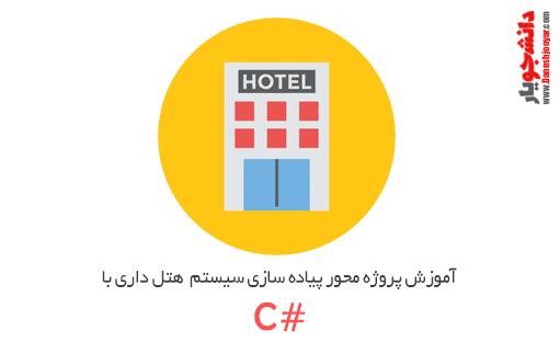 فیلم آموزش پروژه محور پیاده سازی سیستم  هتل داری – ۱۶ قسمت