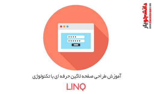 آموزش طراحی صفحه لاگین حرفه ای با تکنولوژی LINQ