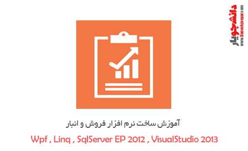آموزش Wpf , Linq , SqlServer EP 2012 , VisualStudio 2013 در ۲۵ قسمت آموزشی