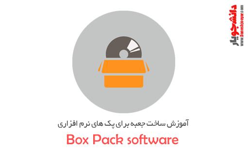 فیلم آموزشی ساخت جعبه نرم افزاری