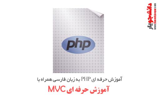 مجموعه آموزش حرفه ای PHP به زبان فارسی(۲۷ قسمت)+آموزش حرفه ای MVC