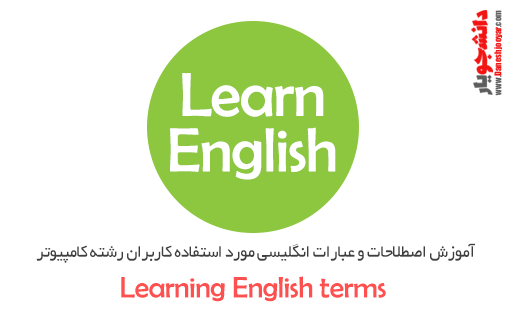 فیلم آموزش اصطلاحات و عبارات انگلیسی مورد استفاده کاربران رشته کامپیوتر