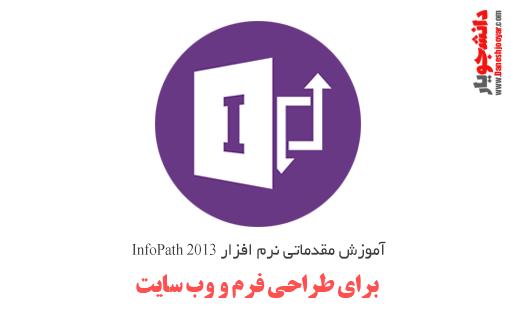 آموزش مقدماتی نرم افزار InfoPath 2013 برای طراحی فرم و وب سایت
