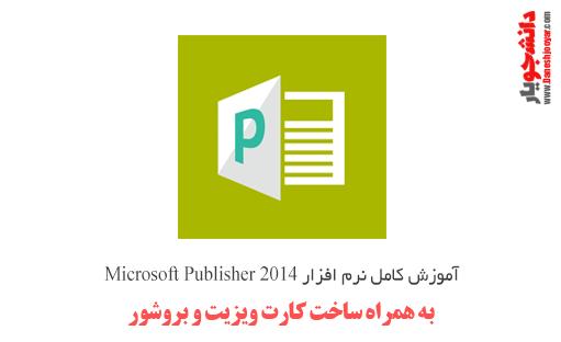 آموزش کامل نرم افزار Microsoft Publisher 2014 به همراه ساخت کارت ویزیت و بروشور