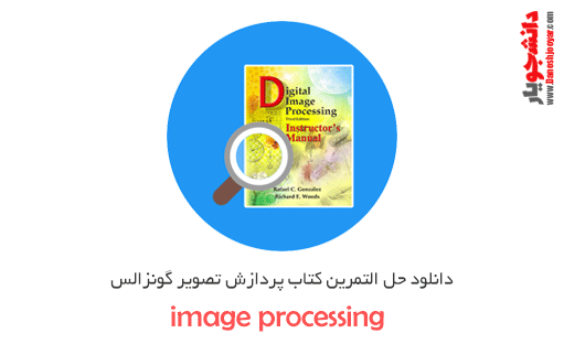 حل التمرین پردازش تصویر کتاب گنزالس