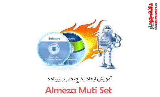 آموزش ایجاد پکیج نصب با برنامه Almeza Muti Set و صرفه جویی در وقت