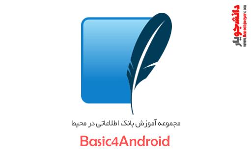 مجموعه آموزش بانک اطلاعاتی در محیط بیسیک فور اندروید (sqlite)