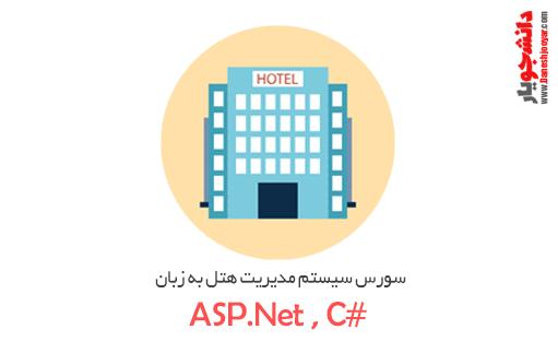 سورس سیستم مدیریت هتل تحت وب