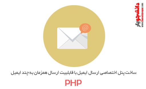 ساخت پنل اختصاصی ارسال ایمیل با قابلییت ارسال همزمان به چند ایمیل