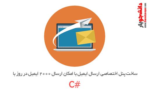 ساخت پنل اختصاصی ارسال ایمیل با امکان ارسال ۲۰۰۰ ایمیل در روز