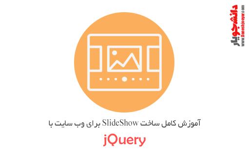 آموزش کامل ساخت SlideShow برای وب سایت با jQuery