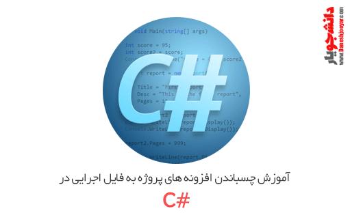 آموزش چسباندن افزونه های پروژه به فایل اجرایی در سی شارپ