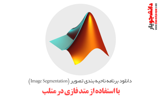 دانلود برنامه ناحیه بندی تصویر (Image Segmentation) با استفاده از متد فازی در متلب