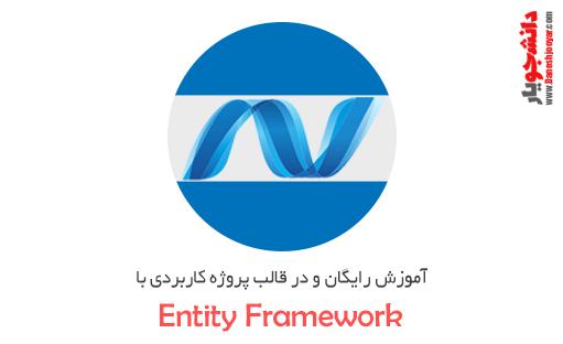 آموزش رایگان Entity Framework در قالب پروژه کاربردی